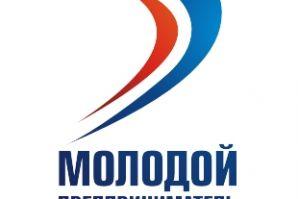 Всероссийский конкурс «Молодой предприниматель России-2011»