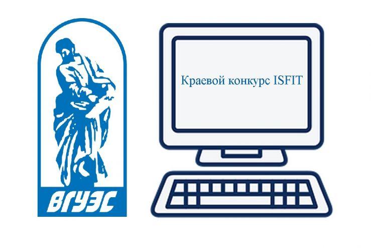 Олимпиада по информатике даст льготы при поступлении во ВГУЭС