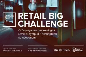 "Конференция ""Retail Big Challenge"""