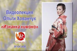 Лекция о кимоно Ольги Хованчук и фестиваль японской культуры во Владивостоке