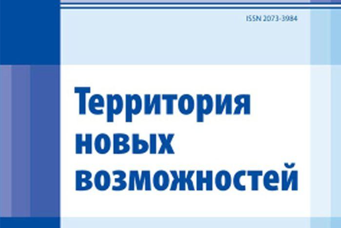 Рассчитан импакт-фактор РИНЦ для научного журнала ВГУЭС