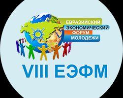 VIII Евразийский экономический форум молодежи