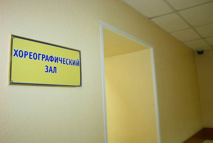 На стене видим табличку Хореографический зал и проход. Заходим
