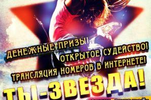 Танцевальный проект Ты - звезда!