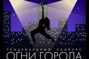 Танцевальный конкурс Огни города 2019