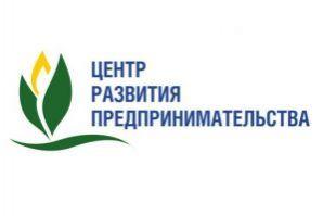 Семинар-практикум «Бизнес-план создания и развития малого бизнеса»