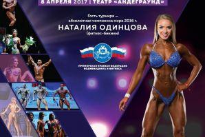 Открытый Кубок Приморского края по бодибилдингу