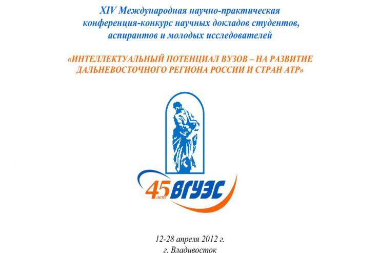 В институте стартовала XIV Международная научно-практическая конференция