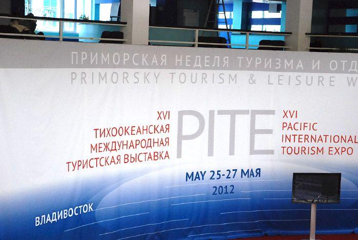 25 мая во ВГУЭС открылась XVI Тихоокеанская международная туристская выставка PITE-2012