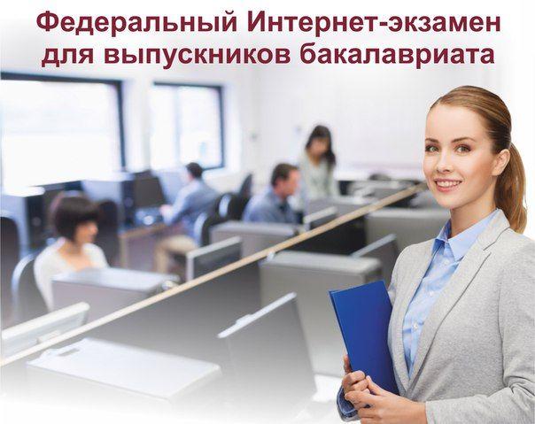 Федеральный интернет-экзамен для выпускников вузов