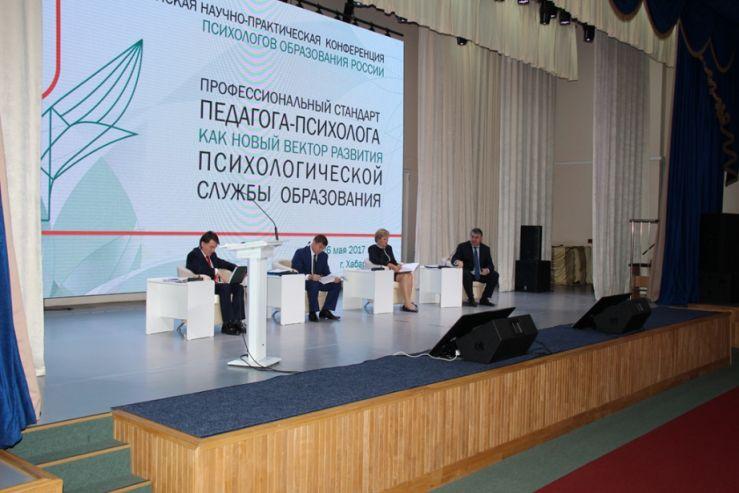Педагоги-психологи Академического колледжа на Всероссийской конференции психологов в образовании (г. Хабаровск)