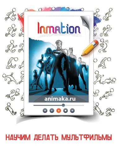 «Студия InMation представляет…»