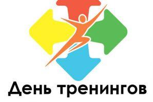 Всероссийский молодежный образовательный проект «День тренингов» во Владивостоке