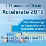 Конкурс для студентов, аспирантов и школьников по параллельному программированию Accelerate 2012