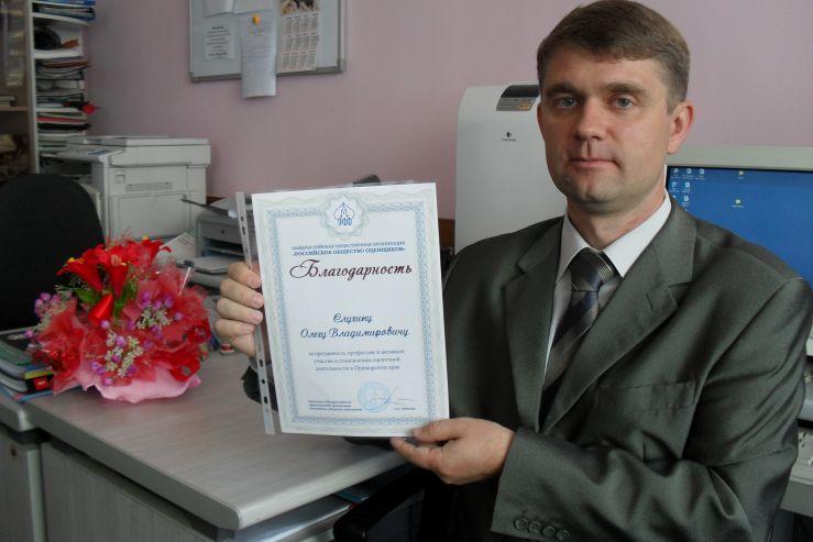 Благодарность «За преданность профессии и активное участие в становлении оценочной деятельности в Приморском крае»