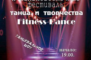 Дальневосточный Фестиваль танца и творчества «Fitness- Dance»