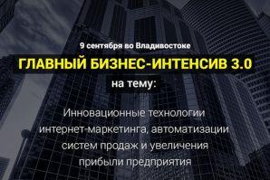 Интенсив «Инновационные технологии интернет-маркетинга, автоматизации систем продаж и увеличения прибыли предприятия»