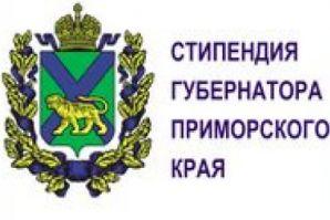 Пять учеников ШИОД получат стипендии Губернатора Приморского края!