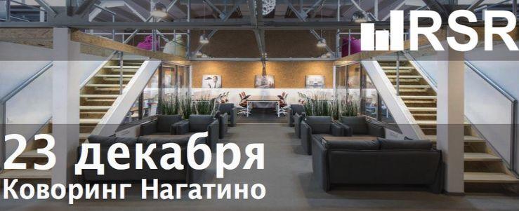 Анонс: Экспертная сессия Russian Startup Rating состоится 23 декабря 2013 года.