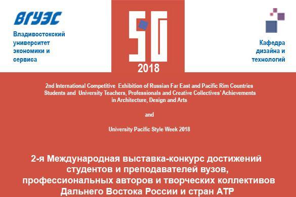 2-я Международная выставка-конкурс в области архитектуры, дизайна и изобразительных искусств «5.0»